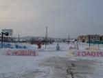 Снежный_городок