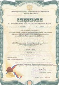 лицензия-219x300