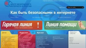 Единый день профилактики «День медиабезопасности в школе и дома»