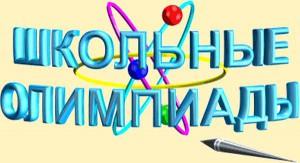 О проведении Всероссийских школьных предметных олимпиад