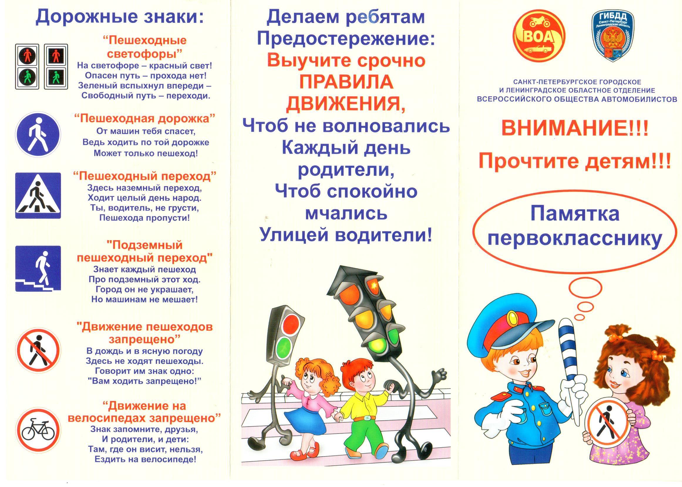 Буклет для детей по ПДД